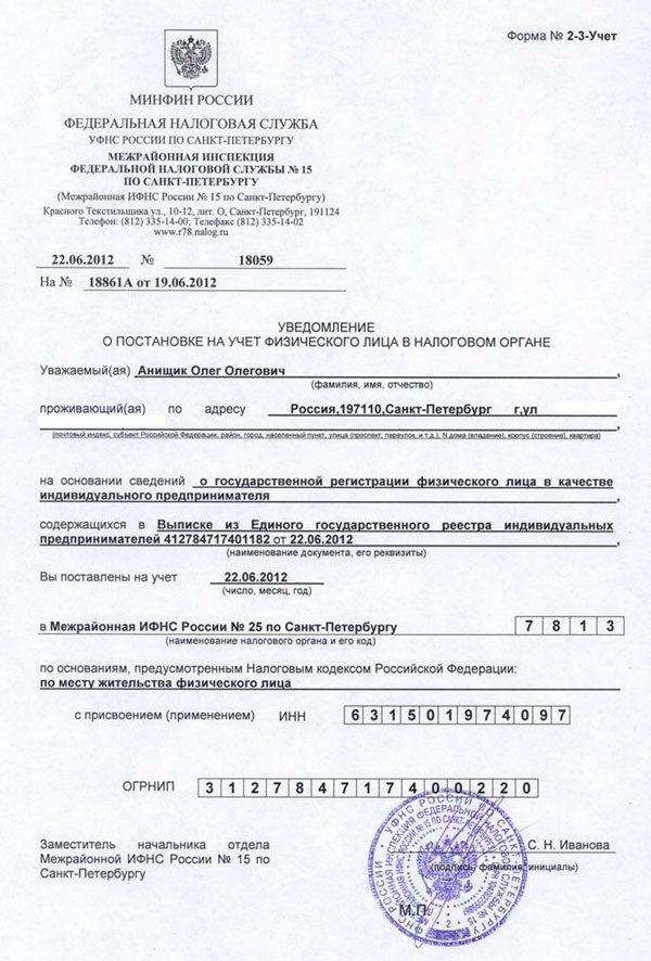 Уведомление о постановке на учет физического лица в ФНС5c89420299096