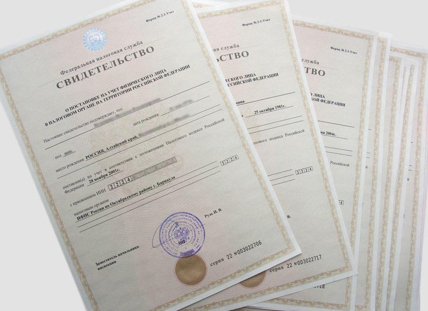 Свидетельства о постановке на учет в налоговом органе5c8942032b999