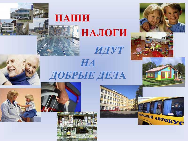 Помоги стране— заплати налоги5c894203843fb