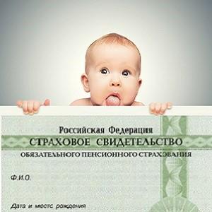 СНИЛС ДЛЯ РЕБЕНКА5c622bc751427