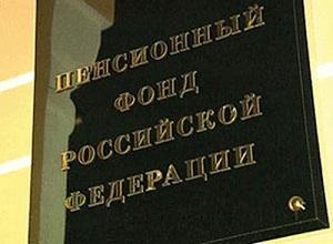 табличка пенсионный фонд Российской Федерации5c622bcb83788