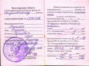 Образец пенсионного удостоверения5c622beee1c32