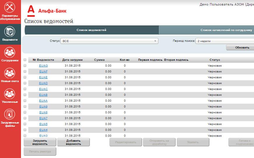 Сервис «Альфа-Зарплата Онлайн» (АЗОН) - общий вид интерфейса5c622c4e2e784