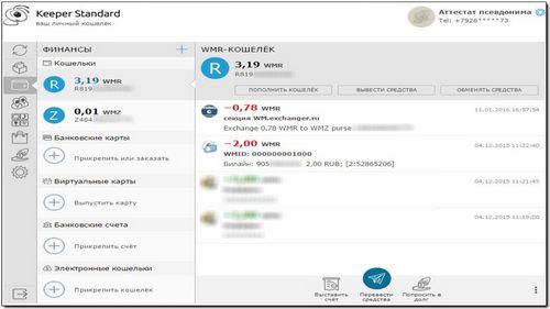 Как узнать номер кошелька Webmoney5c624efcc4616