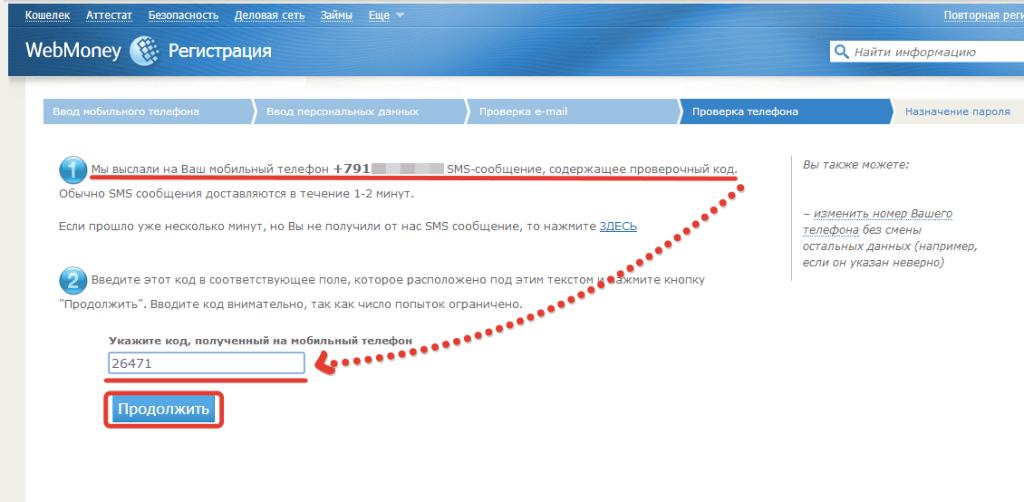Код подтверждения в смс5c962ac3033d6