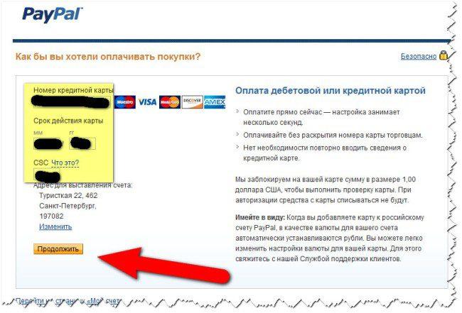 Прикрепление карты5c96710baeb5b