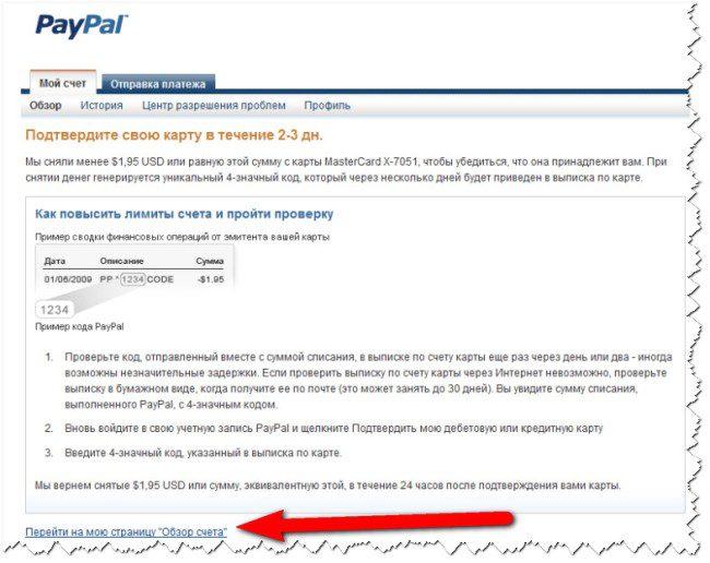 Верификация в Пейпел5c96710c78a63