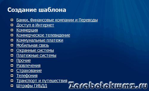 Выбор для создания шаблона платежа в сервисе Rapida5c96a938345ed