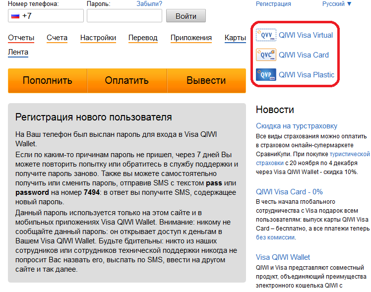 вход в QIWI VISA Wallet5c6250b2be87c