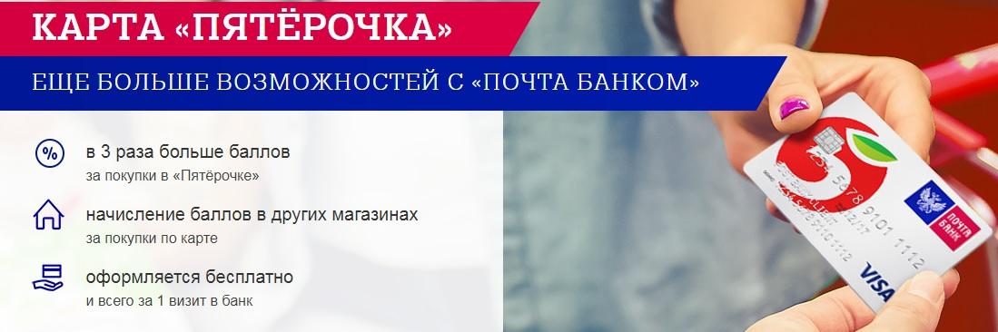Реклама карты Пятерочка на сайте Почта-Банка5c62511c1c4b6