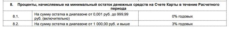 Наичисление процентов на остаток по счету карты Пятерочка от Почта-Банка5c6251234f86d