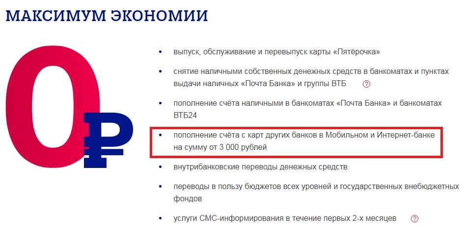 Максимум экономии с картой Пятерочка от Почта-Банка5c625124563bf
