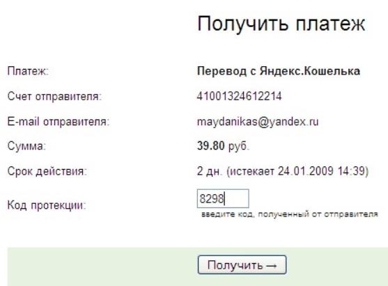 Ввод кода протекции5c96e186073b0
