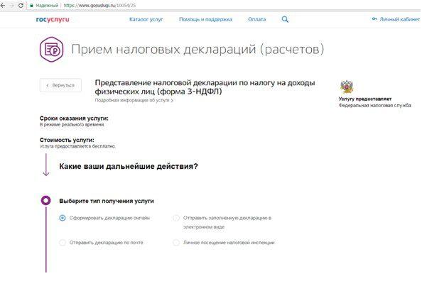 Раздел «Налоговые декларации»5c9727e0140be