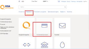 У владельца аккаунта Киви есть два варианта, как перевести деньги с Qiwi на карту Сбербанка без комиссии5c9735e288d27
