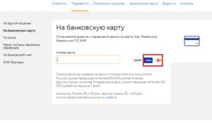 Нужно указать сумму перевода, которая не должна превышать 600 тыс. руб. за один раз и в течение месяца5c9735e3dbc98