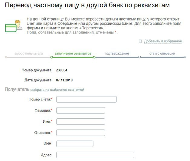 Оформление перевода частному лицу в другой банк5c9735f81387f