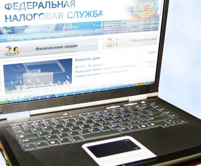 Онлайн-сервис ФНС5c97442bafdc0