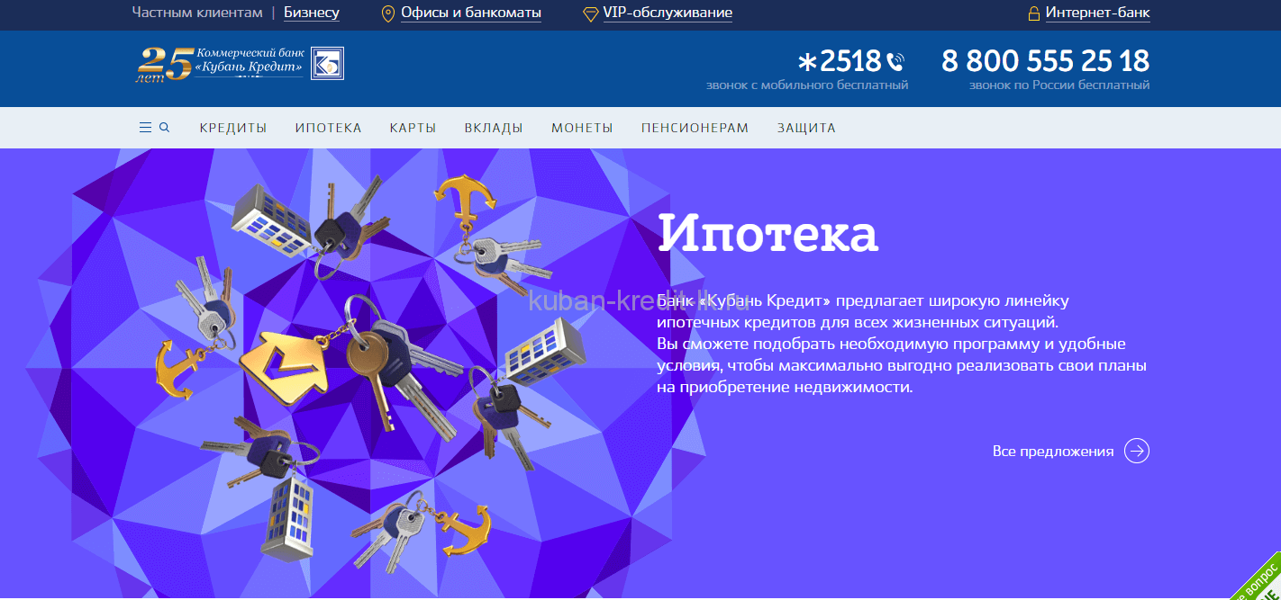 Ипотека Кубань кредит5c9751f8730fe