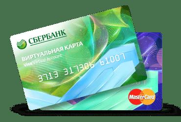 Виртуальные карты Visa и Master Card5c97605e01298