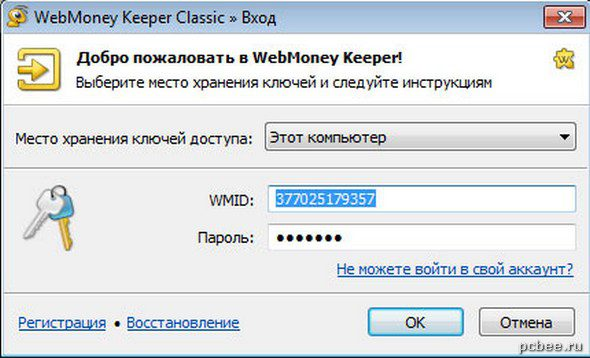 После установки кипера запускаем его и вводим наш индификатор (WMID) и пароль доступа к кошельку.5c97a6610c19a
