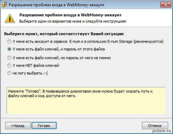 На следующем шаге выбираем вариант У меня есть файл ключей и пароль от этого файла.5c97a6617ee62
