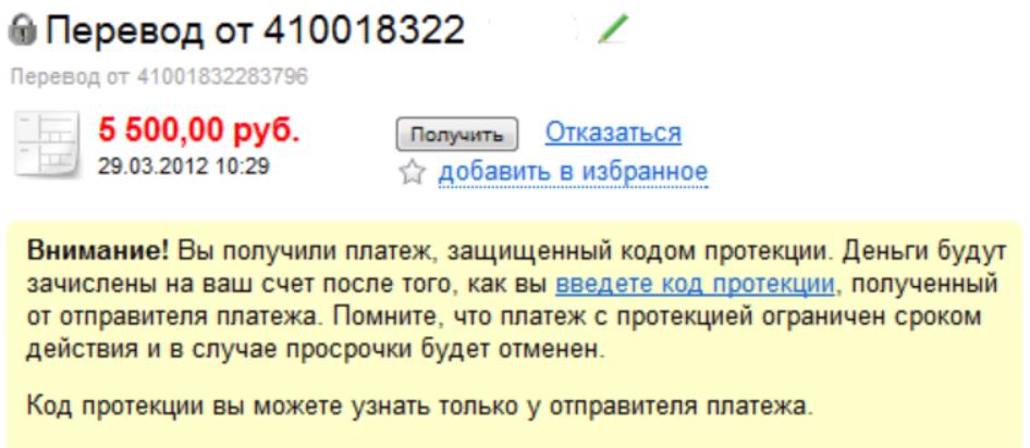 Переводы с кодом протекции5c9824f8cdee6