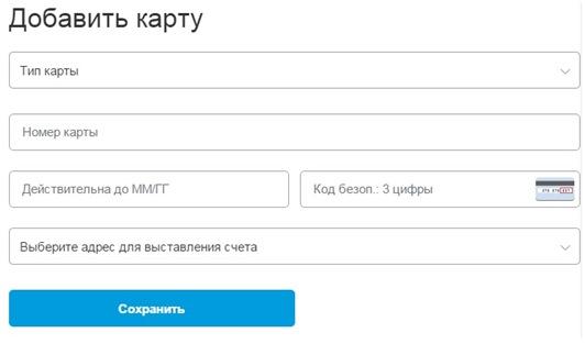 Процедура добавления банковской карты5c62595a1d51d