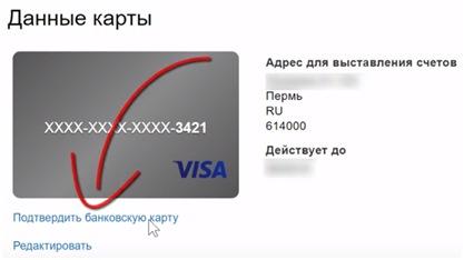 Переход по ссылке Подтвердить банковскую карточку5c62595a7da0e