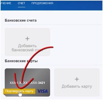 Выбор пункта Проверить карточку5c62595ae848b