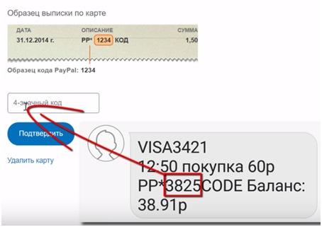 Ввод секретного кода5c62595b8fa23