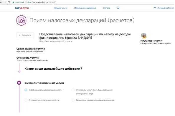 Раздел «Налоговые декларации»5c625981cd397