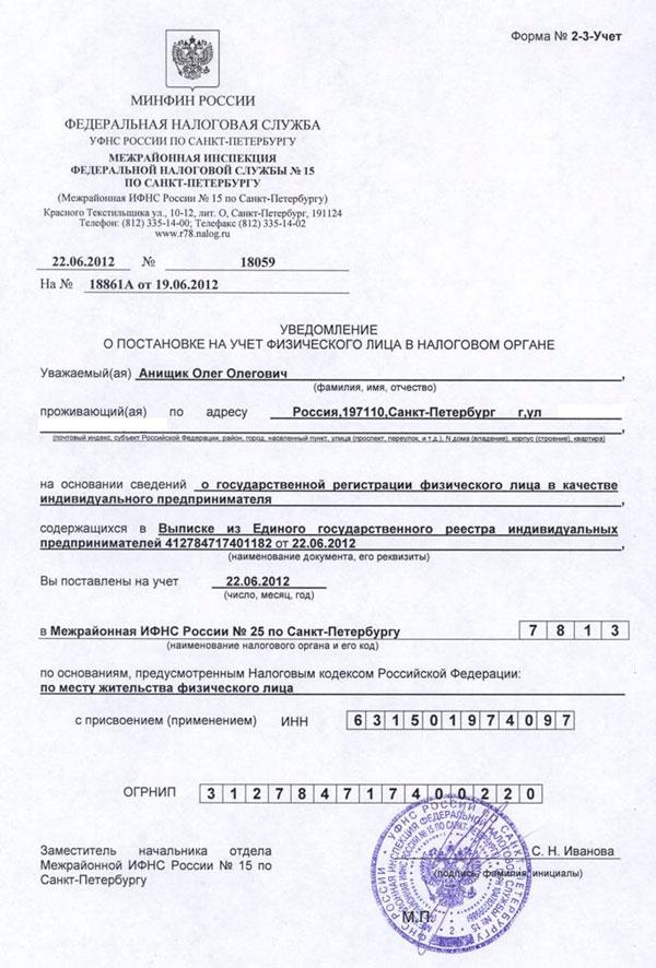Уведомление о постановке на учет физического лица в ФНС5c62599aa0780