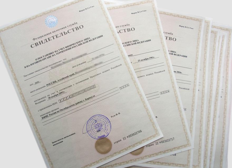 Свидетельства о постановке на учет в налоговом органе5c62599b54f6f