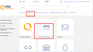 У владельца аккаунта Киви есть два варианта, как перевести деньги с Qiwi на карту Сбербанка без комиссии5c6259add3fd3