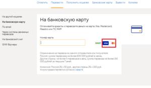 Нужно указать сумму перевода, которая не должна превышать 600 тыс. руб. за один раз и в течение месяца5c6259ae15efa