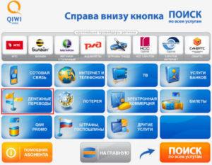 Преимущество терминалов – возможность пополнения карты Сбербанка наличными деньгами с помощью сервиса Киви5c6259ae515d9