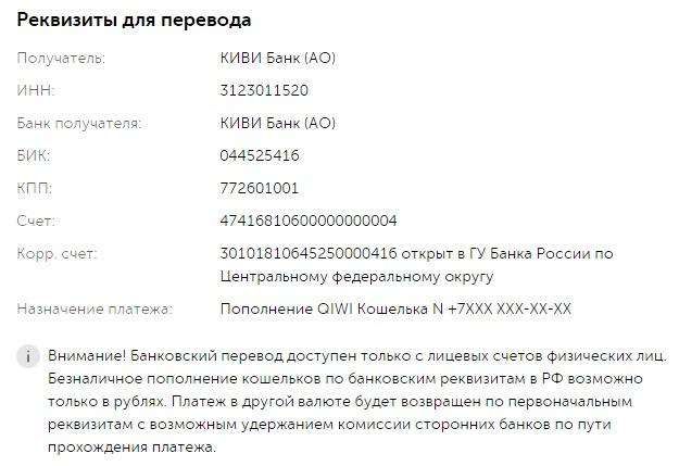 Реквизиты для перевода5c6259b2c07e7