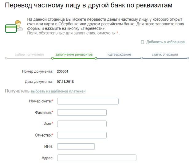 Оформление перевода частному лицу в другой банк5c6259b316d46