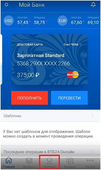 Перевод средств через приложение ВТБ банка5c6259b416768