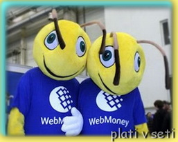 vuvesti webmoney-ukraine5c625b2c5e7a0