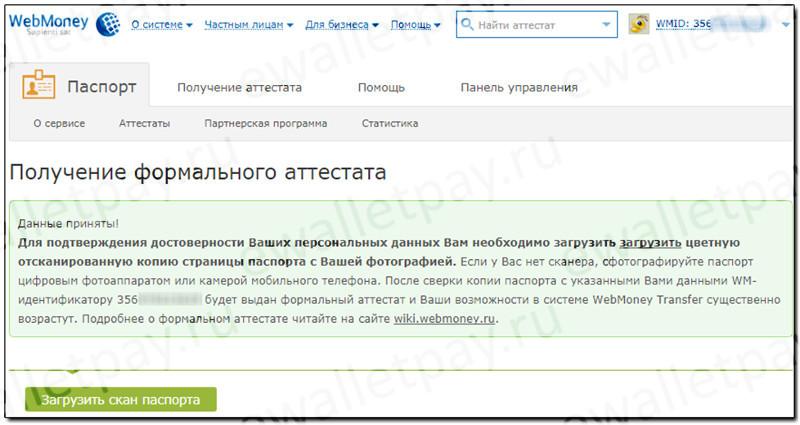 Сообщение системы Вебмани о принятии данных для получения формального аттестата5c625b3fda8ef