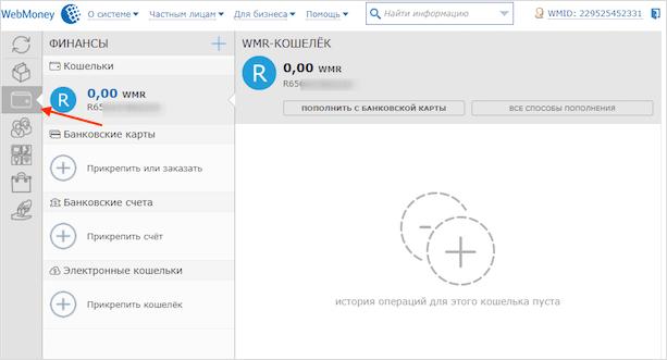 Создание кошелька вебмани5c994c48064bf