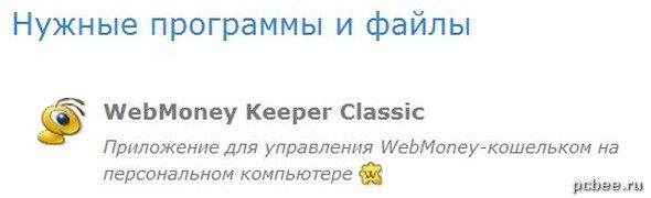 Вебмани кошелек WebMoney Keeper Classic5c99e6e3a1033