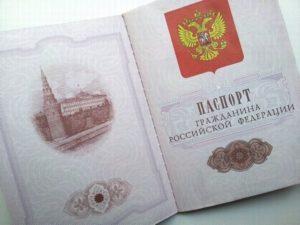 Смена фамилии в паспорте5c9ac7e218303
