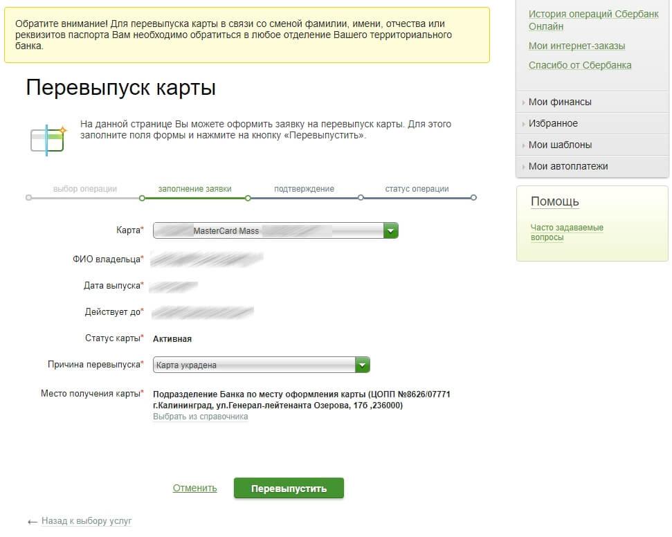 Как перевыпустить карту в Сбербанк Онлайн?5c9b2a56c913b