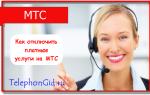 Как отключить платные услуги на МТС5c626294e1261