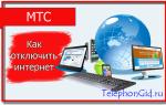 Как отключить интернет на МТС5c62629522343