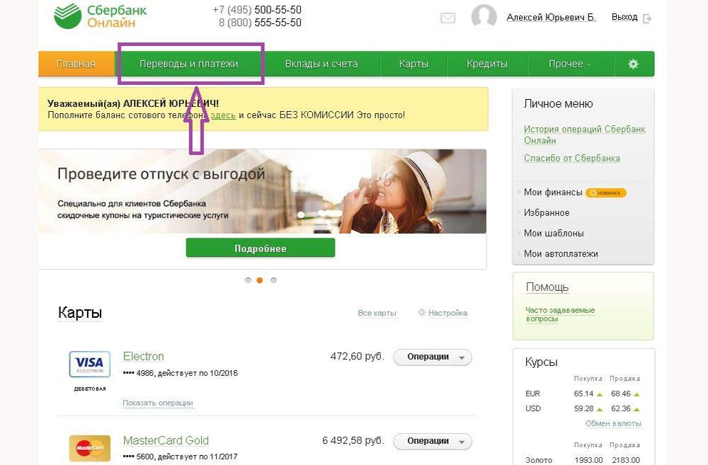 «Платежи и переводы»5c9b467fd7636