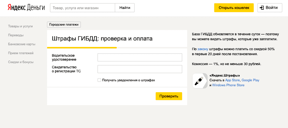 Оплата штрафов ГИБДД через Яндекс Деньги5c9b468818293